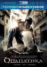 Смотреть Опапатика: Битва бессмертных онлайн на Кинопод бесплатно