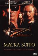 Смотреть фильм Маска Зорро онлайн на Кинопод бесплатно