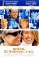 Смотреть фильм Любовь по правилам и без онлайн на Кинопод бесплатно