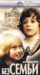 Смотреть фильм Без семьи онлайн на Кинопод бесплатно