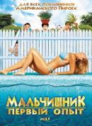Смотреть фильм Мальчишник: Первый опыт онлайн на KinoPod.ru бесплатно