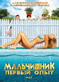 Смотреть Мальчишник: Первый опыт онлайн на KinoPod.ru бесплатно