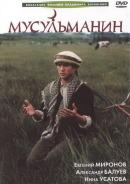 Смотреть фильм Мусульманин онлайн на KinoPod.ru бесплатно