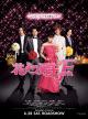 Смотреть фильм Цветочки после ягодок: Финал онлайн на Кинопод бесплатно