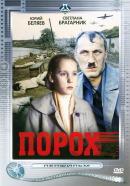 Смотреть фильм Порох онлайн на KinoPod.ru бесплатно