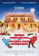 Смотреть фильм Добро пожаловать, или Соседям вход воспрещен онлайн на KinoPod.ru бесплатно