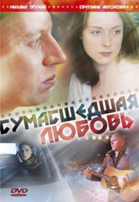 Смотреть Сумасшедшая любовь онлайн на KinoPod.ru бесплатно