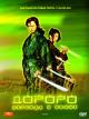 Смотреть фильм Дороро: Легенда о воине онлайн на Кинопод бесплатно