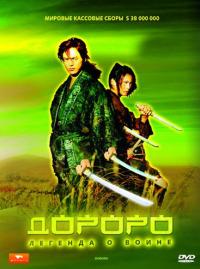 Смотреть Дороро: Легенда о воине онлайн на Кинопод бесплатно