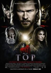 Смотреть Тор онлайн на Кинопод бесплатно