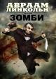 Смотреть фильм Авраам Линкольн против зомби онлайн на Кинопод бесплатно