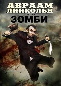 Смотреть Авраам Линкольн против зомби онлайн на Кинопод бесплатно