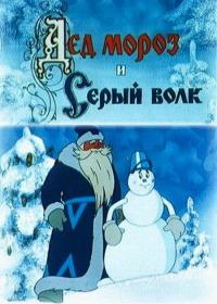 Смотреть Дед Мороз и Серый волк онлайн на Кинопод бесплатно