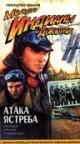 Смотреть фильм Приключения молодого Индианы Джонса: Атака ястреба онлайн на Кинопод бесплатно