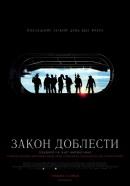Смотреть фильм Закон доблести онлайн на KinoPod.ru бесплатно