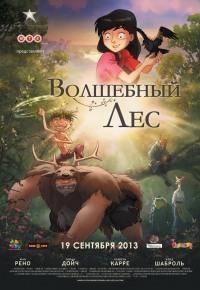 Смотреть Волшебный лес онлайн на Кинопод бесплатно