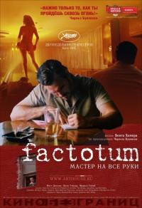 Смотреть Фактотум онлайн на Кинопод бесплатно
