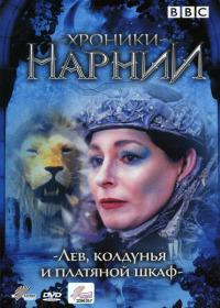 Смотреть Хроники Нарнии: Лев, колдунья и платяной шкаф онлайн на Кинопод бесплатно