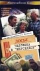 Смотреть фильм Досье человека в «Мерседесе» онлайн на Кинопод бесплатно