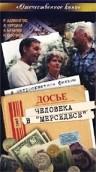 Смотреть Досье человека в «Мерседесе» онлайн на Кинопод бесплатно