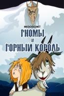 Смотреть фильм Гномы и горный король онлайн на Кинопод бесплатно