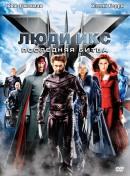 Смотреть фильм Люди Икс: Последняя битва онлайн на KinoPod.ru платно