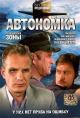 Смотреть фильм Автономка онлайн на Кинопод бесплатно