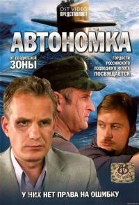Смотреть Автономка онлайн на KinoPod.ru бесплатно