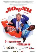 Смотреть фильм ЛОпуХИ: Эпизод первый онлайн на KinoPod.ru бесплатно