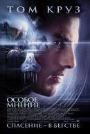Смотреть фильм Особое мнение онлайн на KinoPod.ru платно