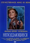 Смотреть фильм Неподдающиеся онлайн на KinoPod.ru бесплатно