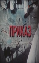 Смотреть фильм Приказ онлайн на KinoPod.ru бесплатно