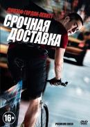 Смотреть фильм Срочная доставка онлайн на KinoPod.ru платно