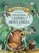 Смотреть фильм Приключения барона Мюнхаузена онлайн на Кинопод бесплатно