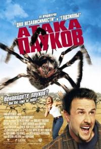 Смотреть Атака пауков онлайн на Кинопод бесплатно