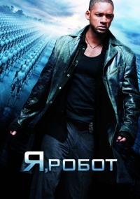 Смотреть Я, робот онлайн на KinoPod.ru бесплатно