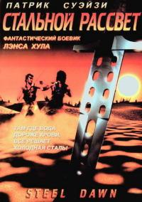 Смотреть Стальной рассвет онлайн на Кинопод бесплатно