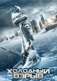 Смотреть Холодный взрыв онлайн на Кинопод бесплатно