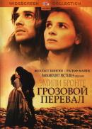 Смотреть фильм Грозовой перевал онлайн на KinoPod.ru платно
