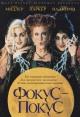 Смотреть фильм Фокус-покус онлайн на Кинопод бесплатно
