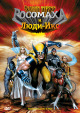 Смотреть фильм Росомаха и Люди Икс. Начало онлайн на Кинопод бесплатно