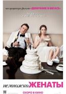 Смотреть фильм Немножко женаты онлайн на Кинопод бесплатно