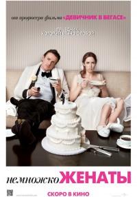 Смотреть Немножко женаты онлайн на Кинопод бесплатно