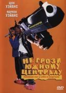 Смотреть фильм Не грози южному централу, попивая сок у себя в квартале онлайн на Кинопод бесплатно