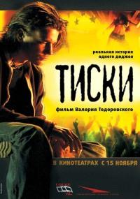 Смотреть Тиски онлайн на Кинопод бесплатно