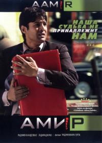 Смотреть Амир онлайн на Кинопод бесплатно