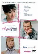 Смотреть фильм Неидеальная женщина онлайн на KinoPod.ru бесплатно