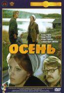 Смотреть фильм Осень онлайн на Кинопод бесплатно