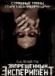 Смотреть фильм Запрещенный эксперимент онлайн на Кинопод бесплатно