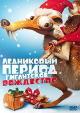 Смотреть фильм Ледниковый период: Гигантское Рождество онлайн на Кинопод бесплатно